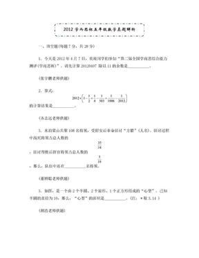 2012学而思杯五年级 数学试题.doc