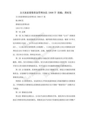 方大炭素募集资金管理办法 5898字 投稿:黄旺旻.doc