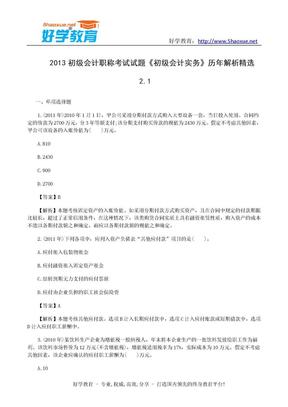 2013初级会计职称考试试题《初级会计实务》历年解析精选 2.1.doc