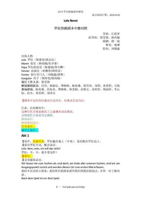罗拉快跑德语剧剧本201304010.doc