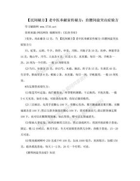 【民间秘方】老中医奉献家传秘方:治腰间盘突出症验方.doc