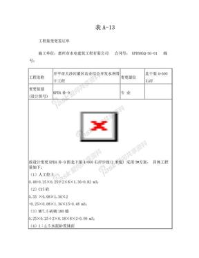 工程量变更签证单(例).doc