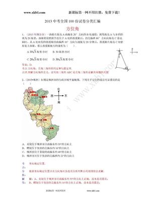 分类汇编:解直角三角形(方位角问题).doc