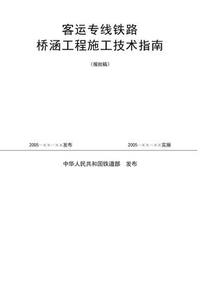 客运专线铁路桥涵施工技术规范.doc