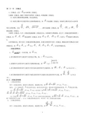 人教版九年级数学知识点总结.doc