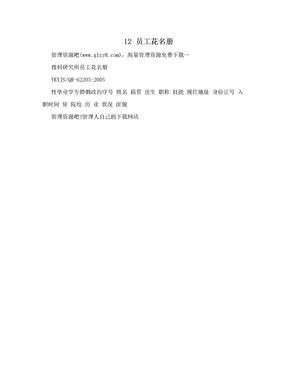 12 员工花名册.doc