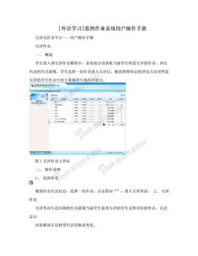 [外语学习]蓝鸽作业系统用户操作手册.doc