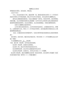 揭牌仪式主持词.doc