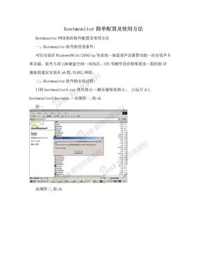 hostmonitor简单配置及使用方法.doc