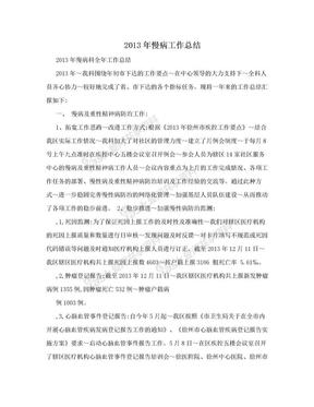 2013年慢病工作总结.doc