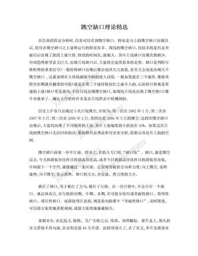 跳空缺口理论精选.doc