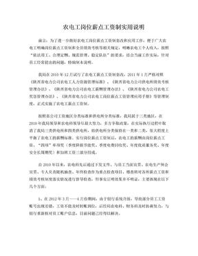 农电工岗位薪点工资制实用说明.doc