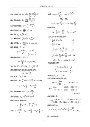 大学物理下主要公式(含文字).doc