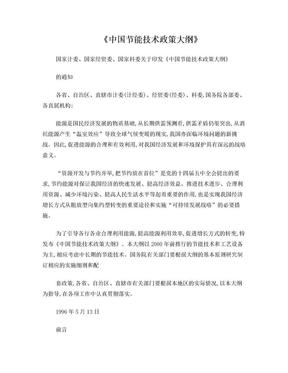 中国节能技术政策大纲.doc
