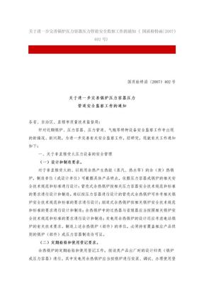 关于进一步完善锅炉压力容器压力管道安全监察工作的通知 ( 国质检特函〔2007〕402号) .doc