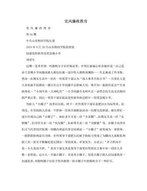 党风廉政教育.doc