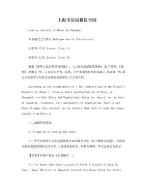 中英文翻译-代租标准合同.doc