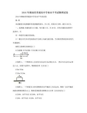 2016年湖南省普通高中学业水平考试物理试卷.doc