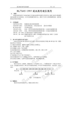 DL645规约.doc