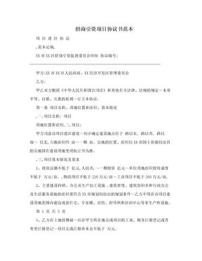 招商引资项目协议书范本.doc