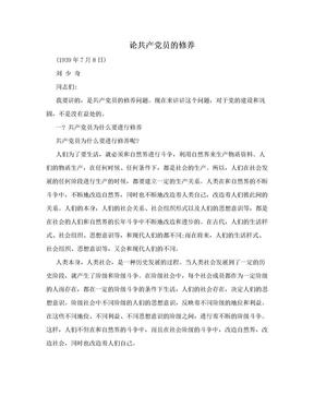 论共产党员的修养.doc