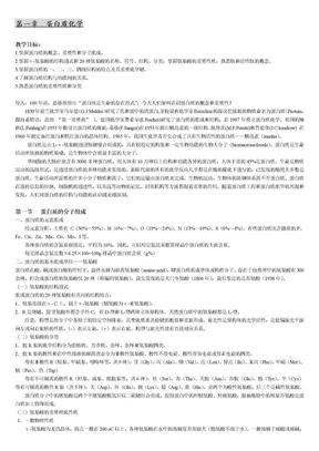 王镜岩生物化学笔记(整理版).doc