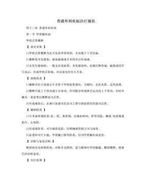 普通外科疾病诊疗规范.doc