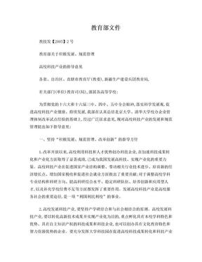 教 育 部 文 件教技发【2005】2号.doc