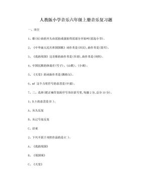 人教版小学音乐六年级上册音乐复习题.doc