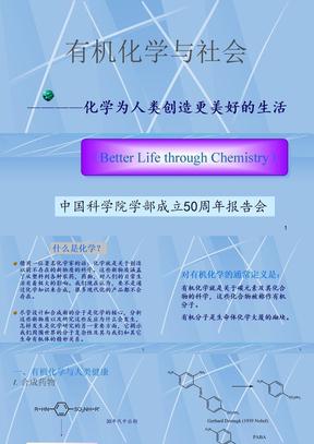 有机化学与社会.ppt