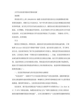 论文:大学生信息素养的培养策略初探.doc