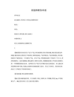 钳工技师论文冷冲压工艺制定及模具设计.doc