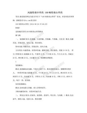 风湿特效中草药 100味特效山草药.doc