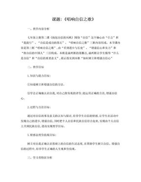 政治教学设计方案.doc