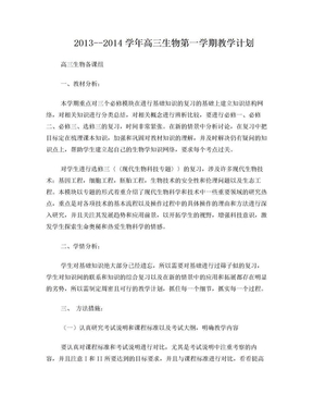 高三生物第一学期教学计划.doc