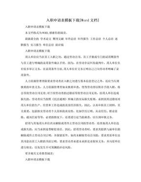 入职申请表模板下载[Word文档].doc
