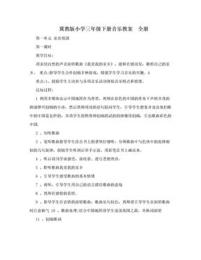 冀教版小学三年级下册音乐教案 全册.doc