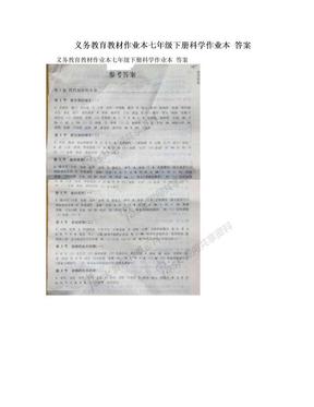 义务教育教材作业本七年级下册科学作业本 答案.doc