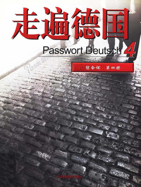 《走遍德国》综合课第四册.pdf
