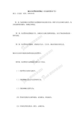 城市人民警察巡逻规定(公安部令第17号).doc