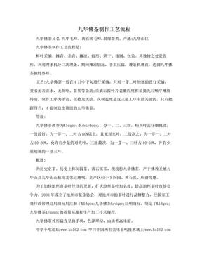 九华佛茶制作工艺流程.doc