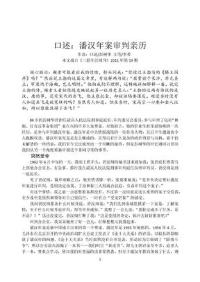 口述:潘汉年案审判亲历.docx