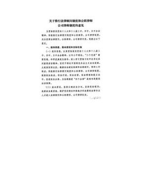 《关于推行法律顾问制度和公职律师公司律师制度的意见》(中办发【2016】30号).doc
