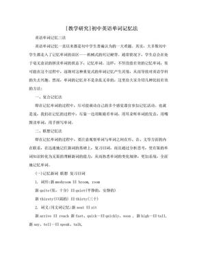 [教学研究]初中英语单词记忆法.doc