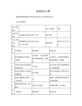05 玻璃钢管道安装工程单元质量评定表.doc