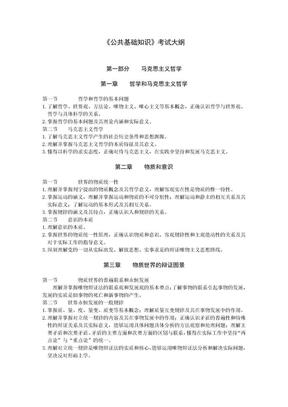 《公共基础知识》考试大纲.doc
