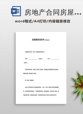 房地产合同房屋租赁合同书(范本格式)