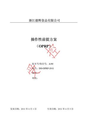 糕点OPRP.doc