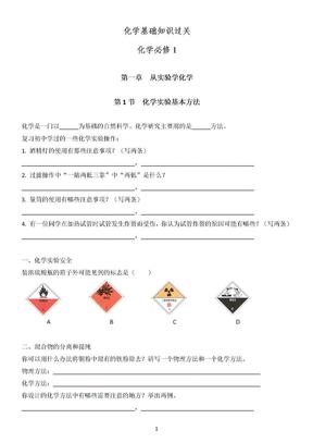 化学基础知识过关(必修1).doc