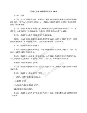 劳动人事争议仲裁组织规则2016.docx